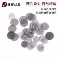 定制 不锈钢过滤网片 加工各种规格水龙头净水器配件过滤网片