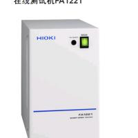 北京中仪友信科技有限公司代理销售日置在线测试机FA1221
