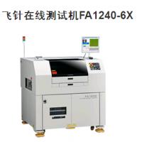中仪友信科技有限公司代理销售飞针在线测试机FA1240-6X