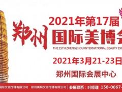 2021年郑州美博会