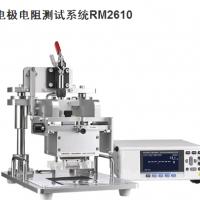 电极电阻测试系统RM2610