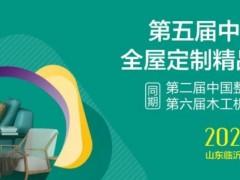第五届中国(临沂)全屋精品展览会