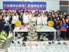 瑷尔博士双11战绩开花! 稳居中国微生态护肤领域NO.1!