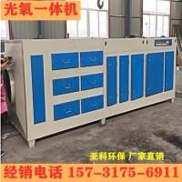 光氧一体机活性炭吸附UV光解废气处理成套设备