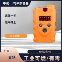 便捷式甲烷浓度报警器