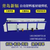 全自动塑料板材碰焊机报价 PP塑料板卷圆机 新辐塑料板对焊机