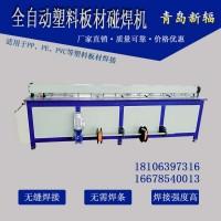 全自动塑料板材拼板机 PP塑料板焊接机 新辐塑料板卷板碰焊机