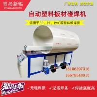 PP塑料板材卷圆机 全自动塑料板对接机 新辐塑料板拼板碰焊机