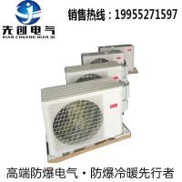 供应颗粒粉尘厂用2匹先创防爆空调,厂家直销