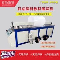 pp塑料板材拼板机 全自动塑料板焊接机 新辐塑料板卷圆碰焊机