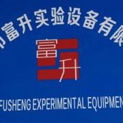 深圳市富升实验设备有限公司