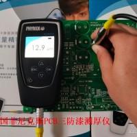 三防漆厚度测量仪 PCB油墨漆膜测厚仪