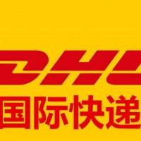 江阴DHL国际快递 江阴敦豪国际快递