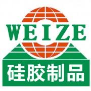 东莞市维泽硅胶科技有限公司