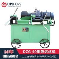常州钢筋螺纹滚丝机 中动机械DZG-40型直滚滚丝机 套丝机