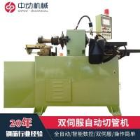 中动机械DKG系列数控伺服自动切管机 无缝钢管切割机