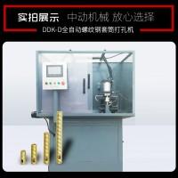 中动双伺服数控双向打孔机 预制件螺纹钢套筒 PC构件双向打孔