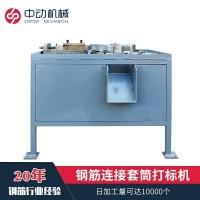 常州钢筋套筒自动打包机 中动DGY-60型自动钢印打包一体机