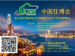 2021北京装配式钢结构木结构混凝土结构建筑展北京住博会