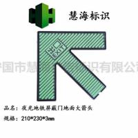 徐州地铁屏蔽门指示,不锈钢发光箭头,地铁上下车指示
