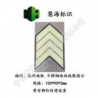 杭州地铁站厅地面自发光疏散箭头 不锈钢防滑地标 夜光标识