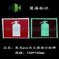 夜光pvc安全标识,夜光消防标牌,IMO海事组织定制标识