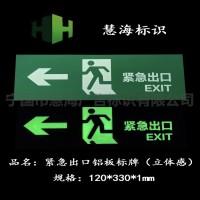 地铁紧急出口夜光指示牌,立体夜光铝板消防标牌,标识牌定做