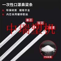 湖北荆州PE全塑口罩鼻梁条