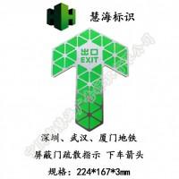 深圳地铁不锈钢大箭头,武汉地铁夜光不锈钢标识,上下车指示