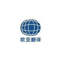 西安专业翻译公司-创立10年翻译公司