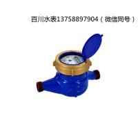 液封冷水水表 DN15 DN20