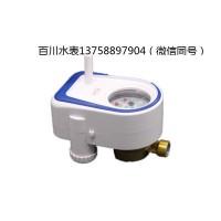 智能卡式水表 DN15 DN20 厂家直销