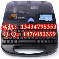 硕方线标机TP70线缆打码机色带TP-R1002B