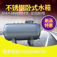 厂家直供晋州工业水处理304卧式无菌水箱 支持定制