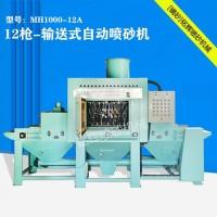 铝制品阳极氧化前处理喷砂机设备