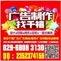 西安丝路国际会展中心喷绘桁架海报传单宣传kt板门形展架易拉宝