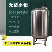 承德立式保温食品级无菌水箱 医用无菌水箱 厂家供应 支持定制