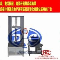 橡胶-塑料压缩试验机-抗压强度试验机-物理性能拉力试验机