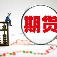 稳定国际期货老平台持牌+智星交易系统