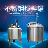 霸州工业食品搅拌罐 不锈钢反应釜 厂家直供 可定制