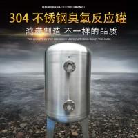 厂家供应长治市游泳池不锈钢臭氧吸附罐 不锈钢臭氧反应罐可定制