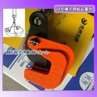 VA-500横吊钢板起重钳,型钢吊装工具,日本进口