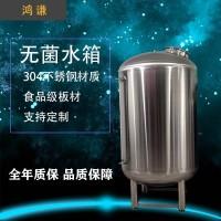 原平市水处理304无菌水箱 不锈钢无菌水箱 无菌储水罐可定制