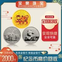 宝泉珠宝 常年上门收购熊猫币 金银币 黄金纪念币 银币生肖币