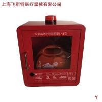 飞斯特AED报警箱柜消防除颤仪急救箱