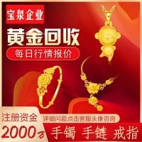 今日回收黄金多少钱一克 二手黄金收购价格 金条回收 宝泉珠宝