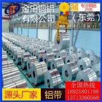 6053铝板2006铝棒5005铝管 高纯度 电缆铝带5mm