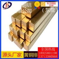 h68黄铜排,h70优质耐冲压黄铜排-h80耐高温黄铜排