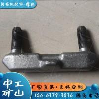 矿用刮板机紧固件图号130S-02U型螺栓的作用
