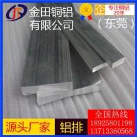 高精度 大规格铝排 2037铝板7015铝棒5b06铝管